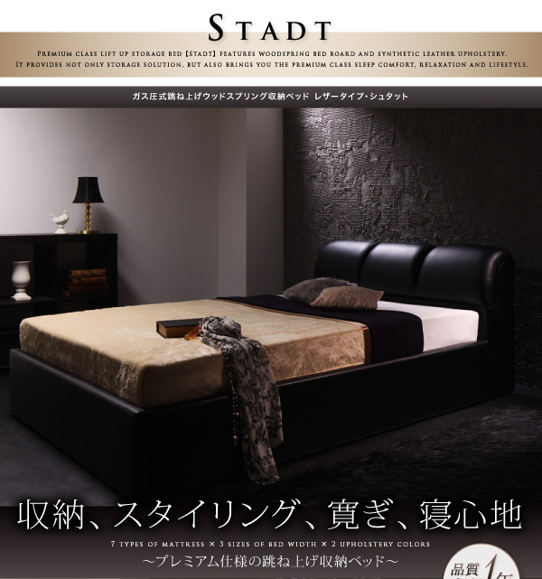 ガス圧式跳ね上げウッドスプリング収納ベッド 【Stadt】シュタット