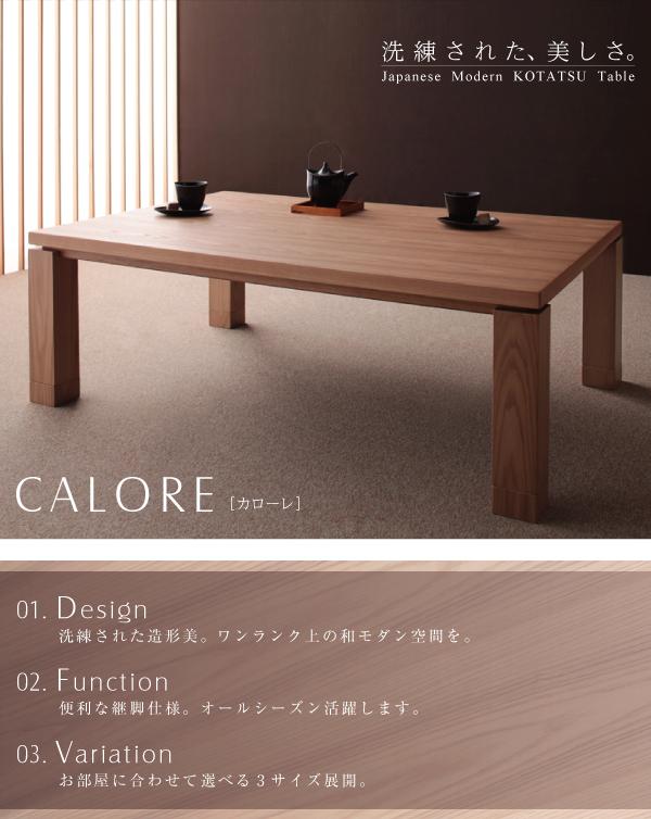 ローテーブル通販 135cm×85cm ローテーブル『天然木アッシュ材 和モダンデザインこたつテーブル【CALORE】カローレ(135×85cm)』