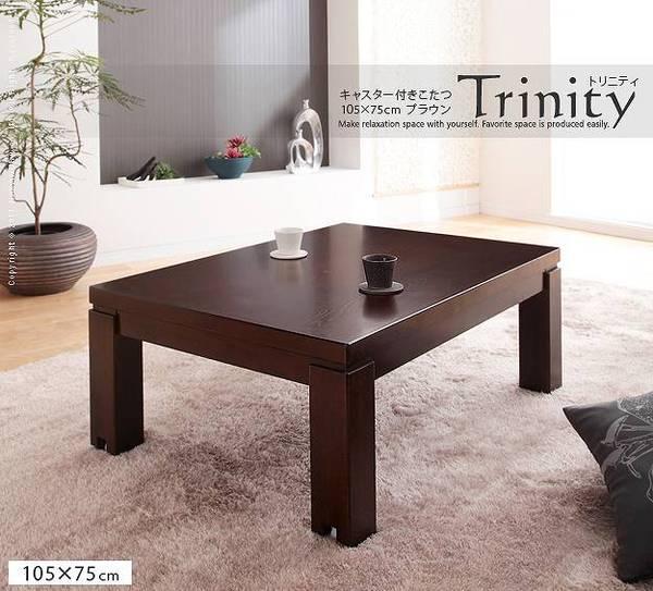 ローテーブル通販 105cm×75cm ローテーブル『キャスター付きこたつ 【トリニティ】 105×75cm』