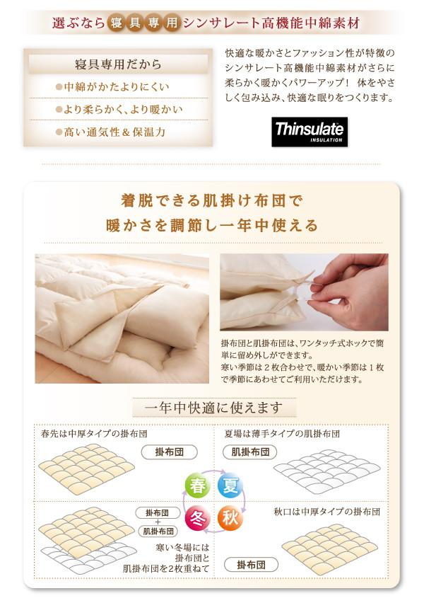 布団8点セット キングサイズ【ベッドタイプ】シルバーアッシュ 9色から選べる! 洗える抗菌防臭 シンサレート高機能中綿素材入り布団セット