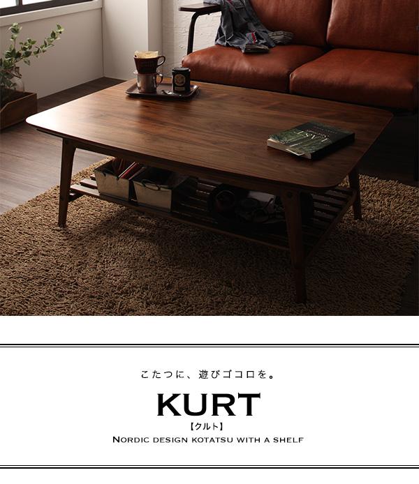 ローテーブル通販 120cm×80cm ローテーブル『北欧デザイン棚付きこたつテーブル【KURT】クルト(120×80cm)』