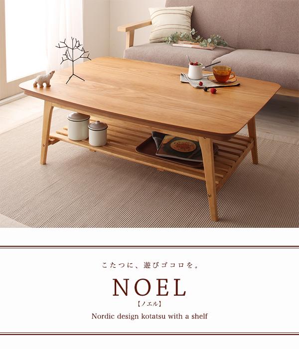 ローテーブル通販 120cm×80cm ローテーブル『北欧デザイン棚付きこたつテーブル【NOEL】ノエル(120×80cm)』