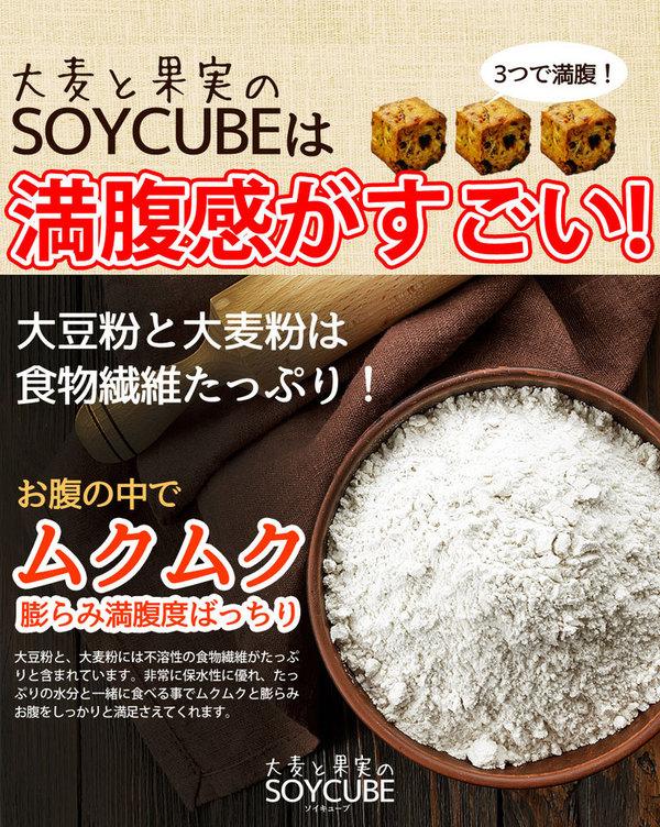 大麦と果実のソイキューブ