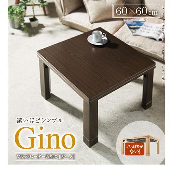 ローテーブル通販 60cm×60cm ローテーブル『スクエアこたつ 【ジーノ】 60×60cm 』