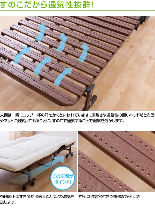 シンプルベッドフレーム『抗菌防カビ素材 折りたたみ樹脂すのこベッド』
