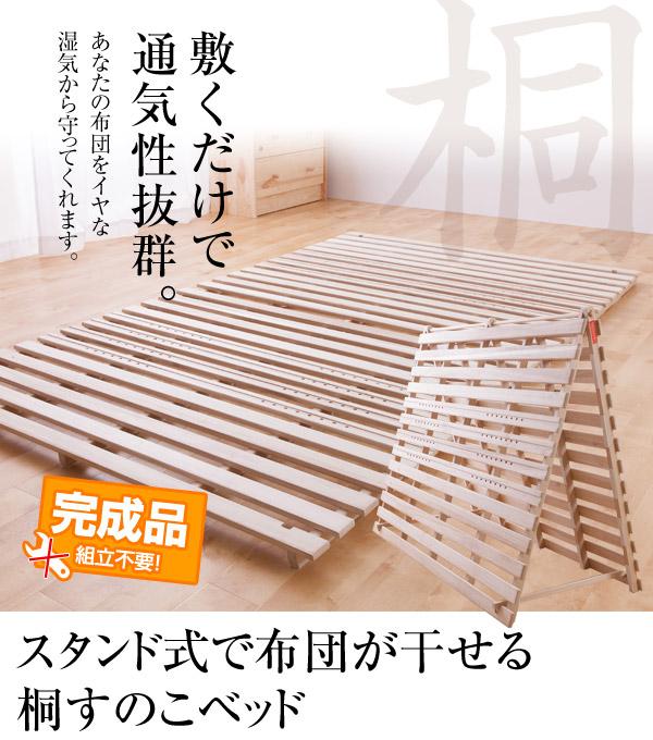 【すのこベッド】桐二つ折りすのこベッド