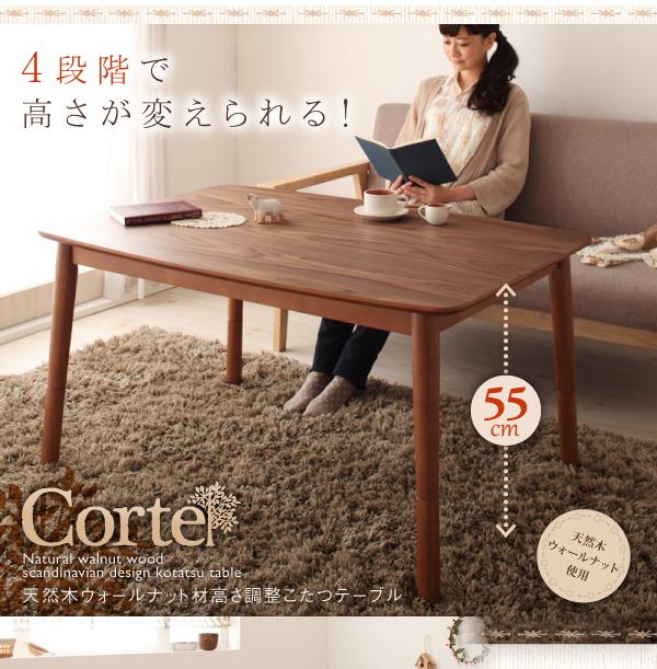 4段階で高さが変えられる!北欧デザイン高さ調整こたつテーブル【Corte】コルテ
