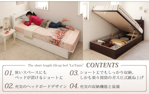収納ベッド セミシングル【La・Tante】【...の説明画像2