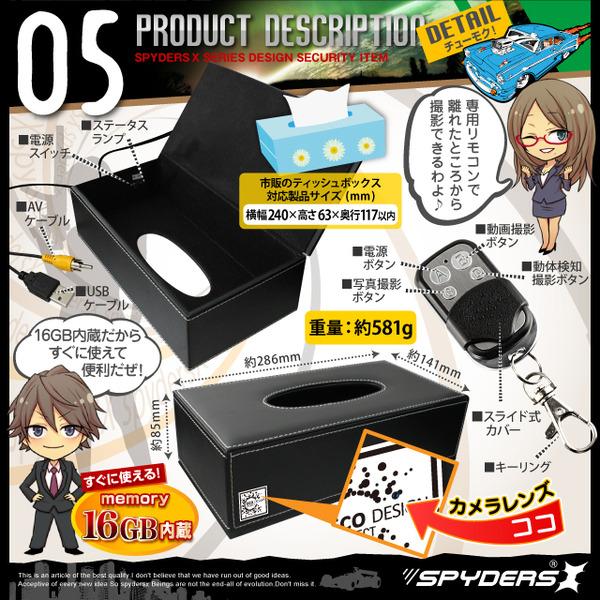 【防犯用】【超小型カメラ】【小型ビデオカメラ】 ティッシュボックス型 スパイカメラ スパイダーズX (M-925) 720P H.264 1200万画素 16GB内蔵