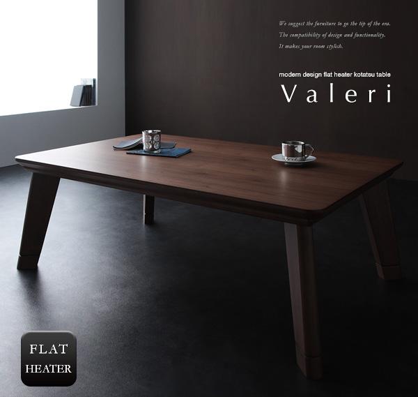 ローテーブル通販 高さを調整できるローテーブル『モダンデザインフラットヒーターこたつテーブル【Valeri】ヴァレーリ』