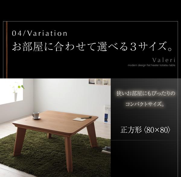 【単品】こたつテーブル 長方形(120×80cm)【Valeri】ウォールナットブラウン モダンデザインフラットヒーターこたつテーブル【Valeri】ヴァレーリ