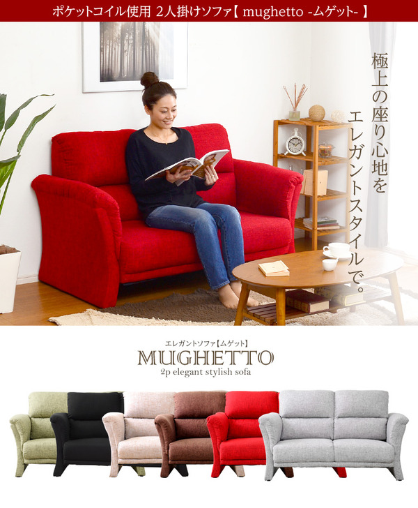 2人掛けハイバックソファ【-Mughetto-ムゲット】 ダークブラウン