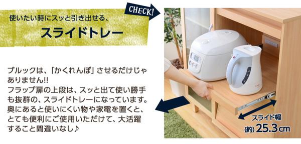 隠して飾る!木製キッチン収納【-Brook-ブルック】(レンジ台・食器棚) ナチュラル