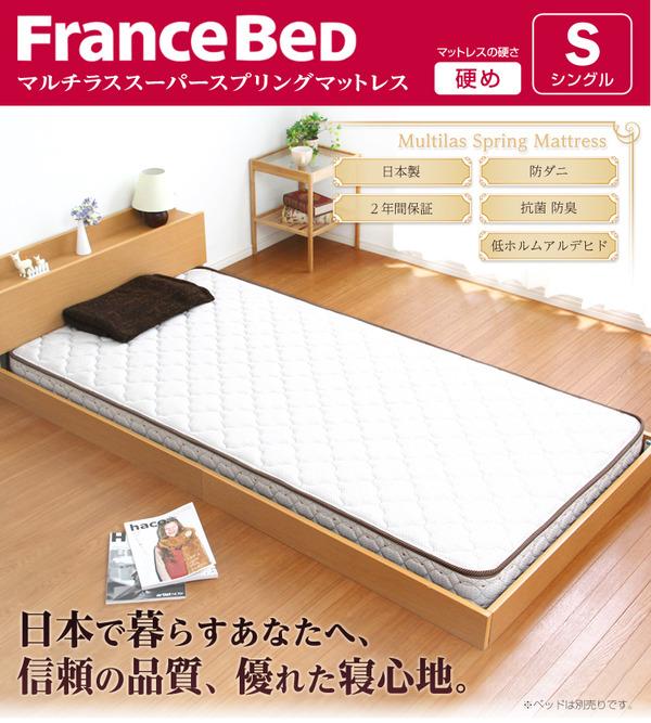 フランスベッド製マットレス 【シングル/マルチラススーパースプリングマットレス】