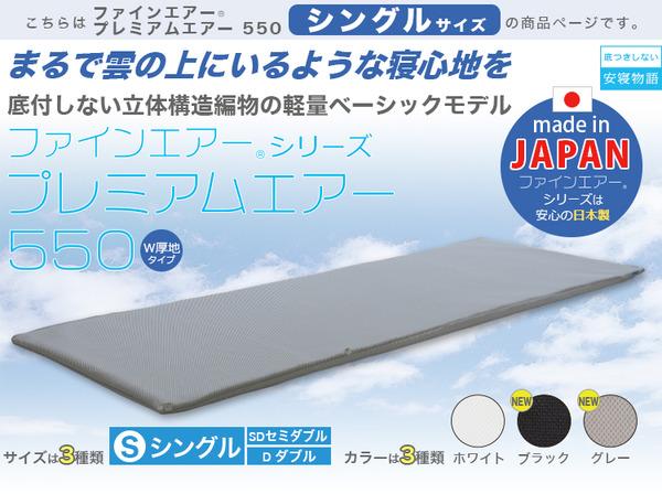 高反発マットレス 【シングルサイズ/ホワイト】 スタンダード W厚地タイプ ファインエアー(R)シリーズ プレミアムエアー550 洗える 日本製