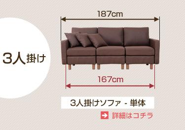 3人掛けソファ・単体