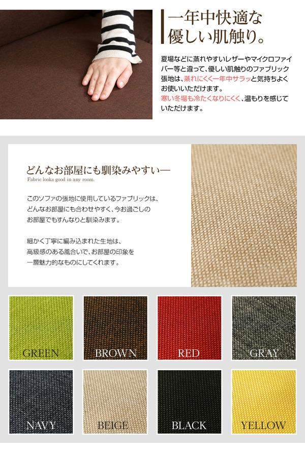 優しい肌触りのファブリック、どんなお部屋にも馴染みやすい8色カラー