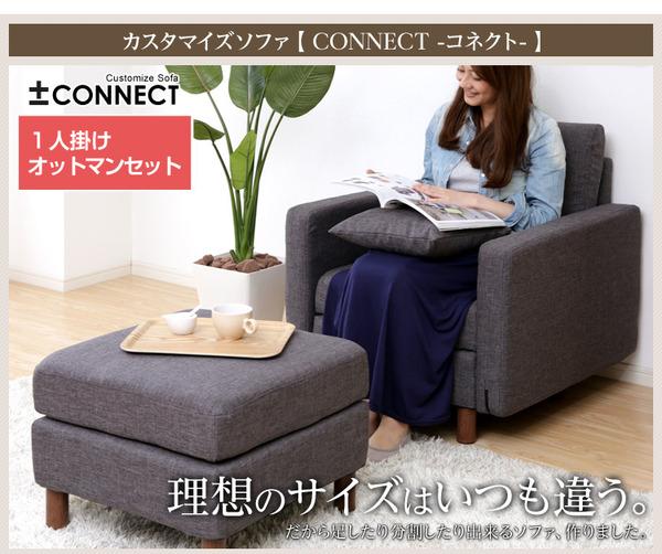 モダンソファー通販『カスタマイズソファ【-Connect-コネクト】(1人掛け+オットマンタイプ)』