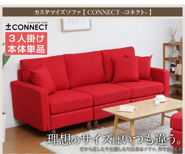 モダンソファー通販『カスタマイズソファー【-Connect-コネクト】(3人掛けタイプ)』