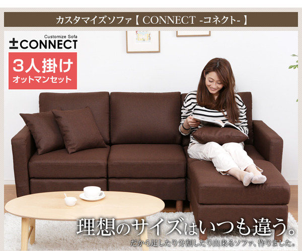 モダンソファー通販『カスタマイズソファー【-Connect-コネクト】(3人掛け+オットマンタイプ)』