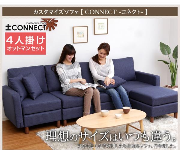 モダンソファー通販『カスタマイズソファー【-Connect-コネクト】(4人掛け+オットマンタイプ) 』