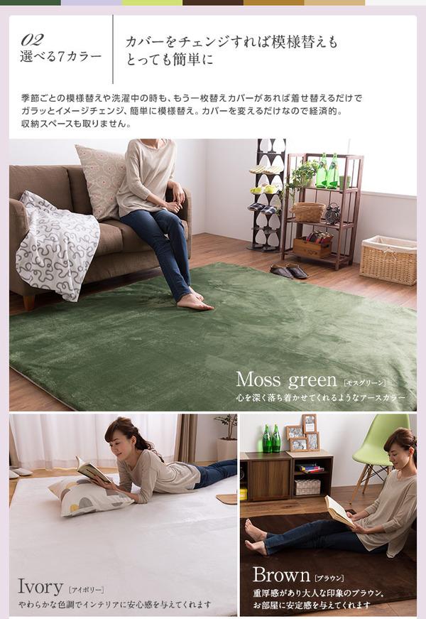 mofua マイクロファイバーフランネル 着せ替えラグマット専用カバー(洗える・選べる7色) 190×190cm 正方形 モカベージュ