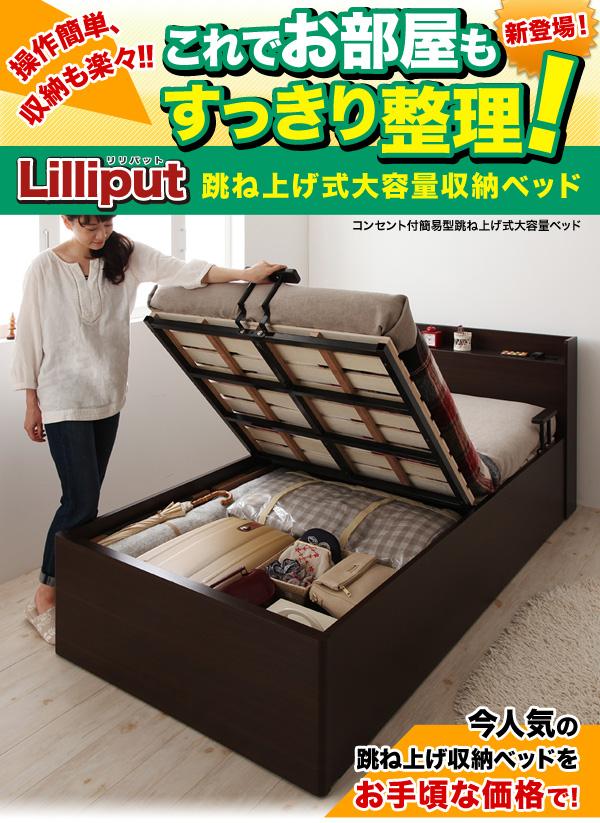 すのこベッド 跳ね上げ式大容量収納ベッド【Lilliput 】リリパット画像01