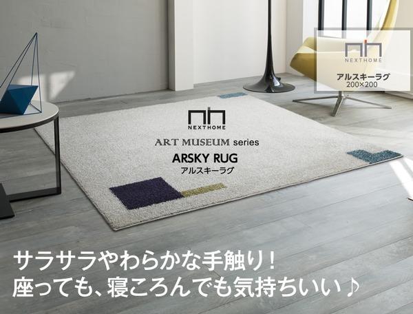 ラグマット/絨毯 【ARSKY RUG 200cm×200cm アイボリー】防音 正方形 日本製『NEXTHOME』〔リビング ダイニング〕