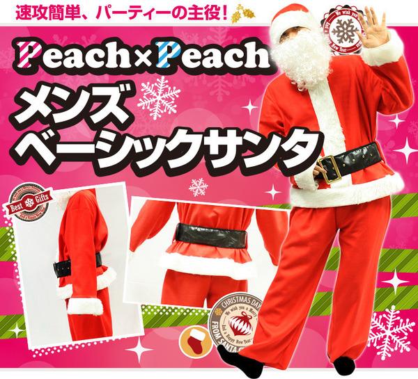 【サンタコスプレ衣装 (メンズ・男性用)】Peach×Peach メンズ ベーシックサンタクロース サンタコスプレ男性用 7点セット
