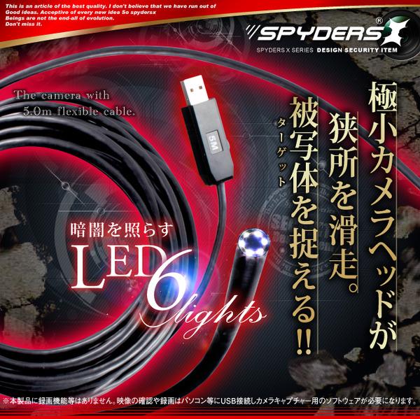 防犯用 超小型カメラ 小型ビデオカメラ ファイバースコープカメラ  スパイカメラ スパイダーズX (M-926) 5mロングケーブル 直径5.5mmレンズ 高輝度LEDライト くねくねコード付属