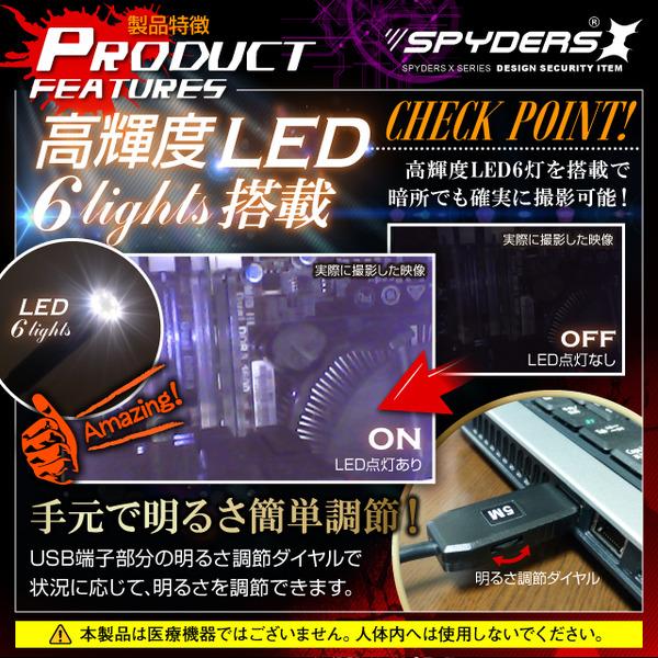 【防犯用】【超小型カメラ】【小型ビデオカメラ】 ファイバースコープカメラ   スパイカメラ スパイダーズX (M-926) 5mロングケーブル 直径5.5mmレンズ 高輝度LEDライト くねくねコード付属