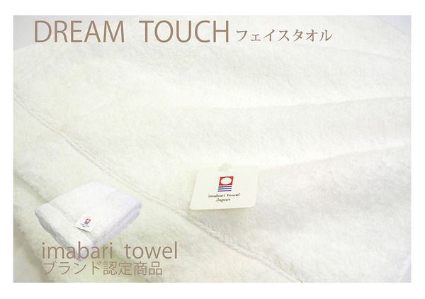 シンプル 今治タオル (ドリームタッチ フェイスタオル) 日本製 綿100% 〔洗面所 脱衣所 バスルーム〕の商品説明