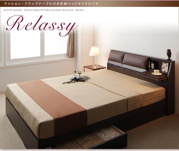 フラップテーブル付き収納ベッド 【Relassy】リラシー