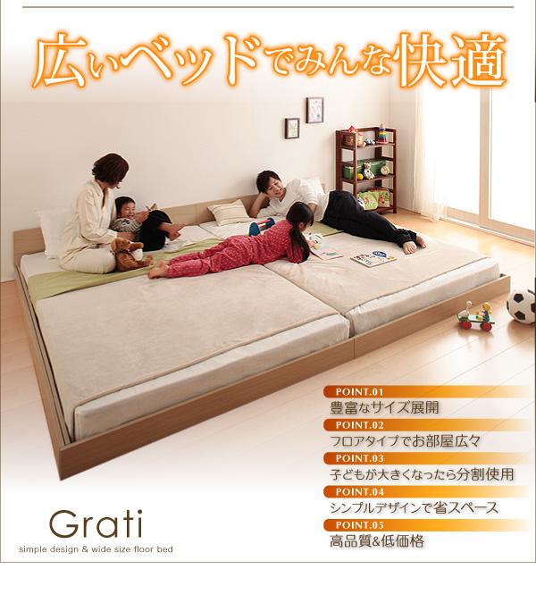 将来分割出来る・シンプルデザイン大型フロアベッド 【Grati】グラティー