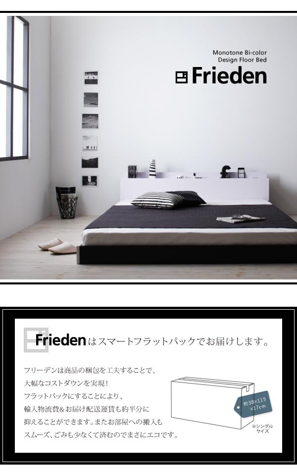 フロアベッド ダブル【Frieden】【ポケッ...の説明画像9