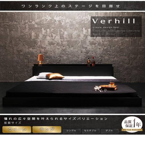 サイズが豊富な黒と白のローベッド【Verhill】ヴェーヒル
