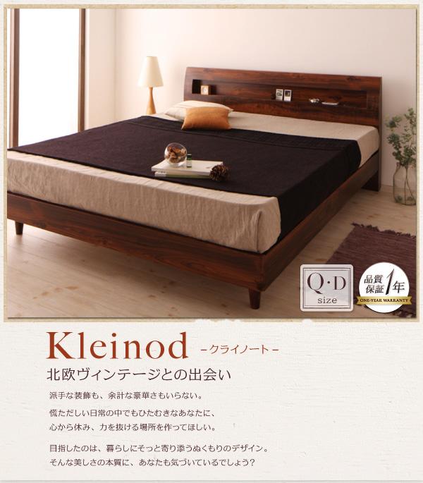 おしゃれベッド、すのこベッド 【Kleinod】クライノート