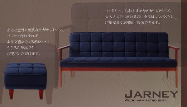 ソファー 2人掛け 木肘レトロソファ【JARNEY】ジャーニー