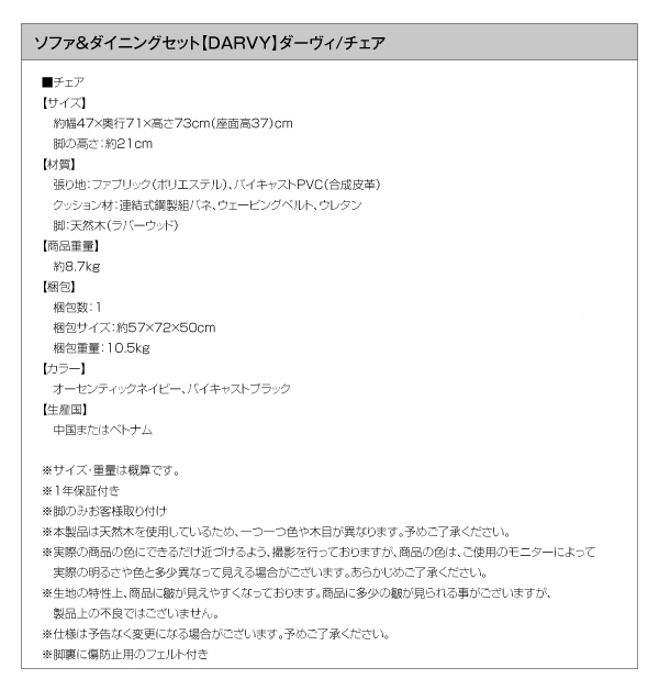 ダイニングセット 3点セット【DARVY】(...の説明画像23