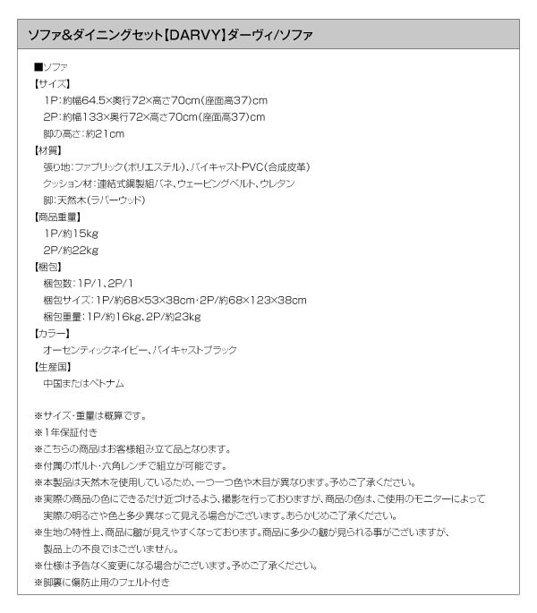 ダイニングセット 3点セット【DARVY】(...の説明画像24