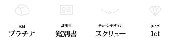 純プラチナ 1ctダイヤモンドペンダント/ネックレス スクリューチェーン(鑑別書付き)