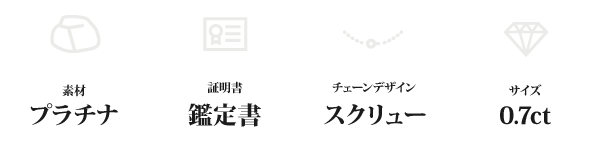 純プラチナ 0.7ctダイヤモンドペンダント/ネックレス スクリューチェーン(鑑定書付き)