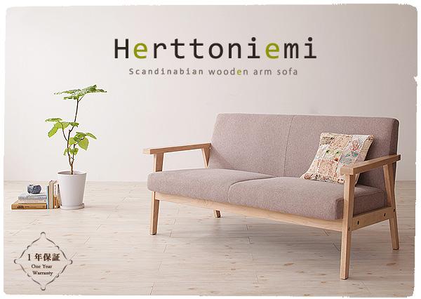 一人暮らしにおすすめ!ソファ 木肘北欧ソファ【Herttoniemi】ヘルトニエミ