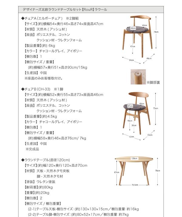 ダイニングセット 5点セット(テーブル+チェ...の説明画像22