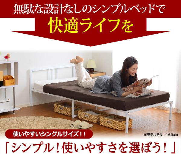 収納ベッドシングル通販 パイプ収納ベッド『シングルパイプベッド【-Chess-チェス】』