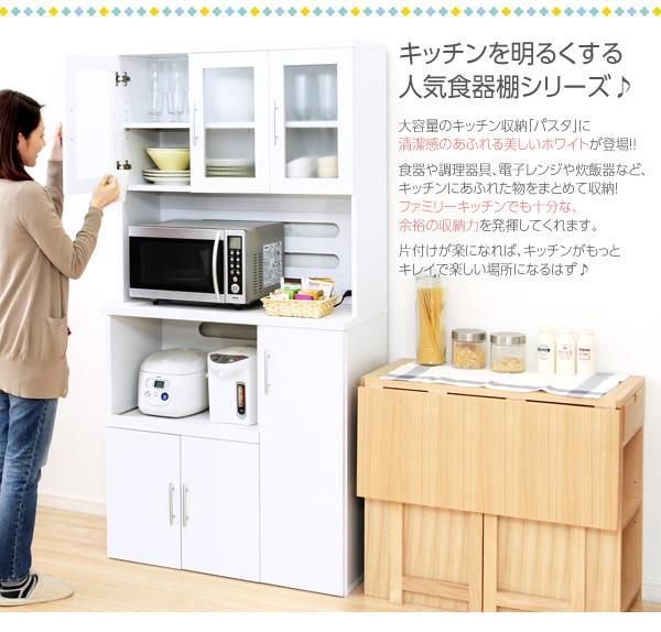 ホワイト食器棚【パスタキッチンボード】(幅90cm×高さ180cmタイプ) ホワイト