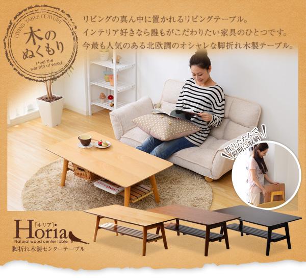 ローテーブル通販 90cm×50cm ローテーブル『棚付き脚折れ木製センターテーブル【-Horia-ホリア】幅90cm×奥行50cm』