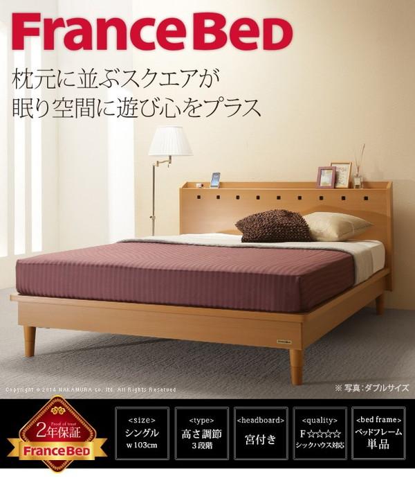 フランスベッドの「すのこベッド」モルガン