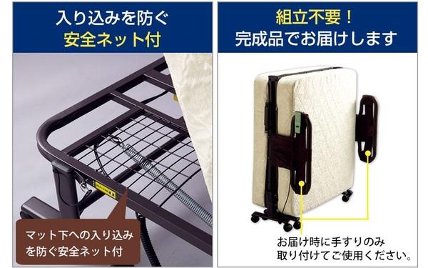 折りたたみ式リクライニング電動ベッド