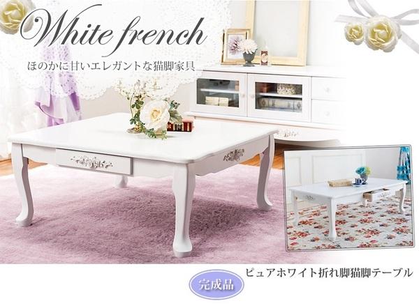 折れ脚猫足テーブル(折りたたみローテーブル) ...の説明画像1